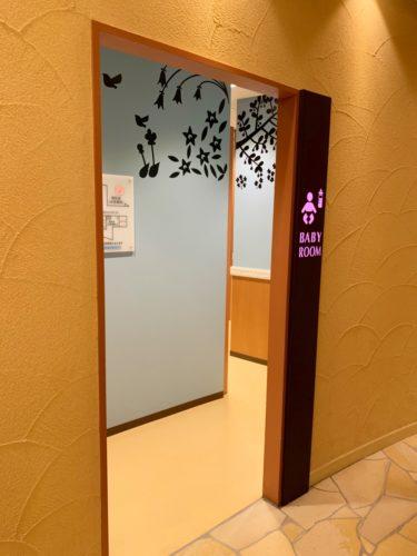 男女トイレのすぐ横にベイビールーム(授乳室)もあります。