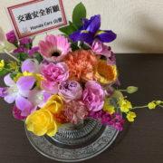 交通安全祈願と書かれたお祝いのお花