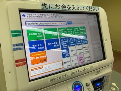 自動販売機で入場券などを購入します