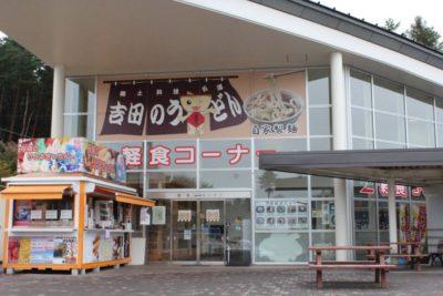 道の駅 富士吉田 軽食コーナー