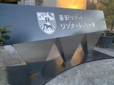 星野リゾート リゾナーレ八ヶ岳