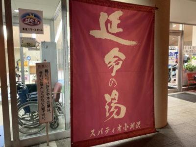 小淵沢道の駅 スパティオにある