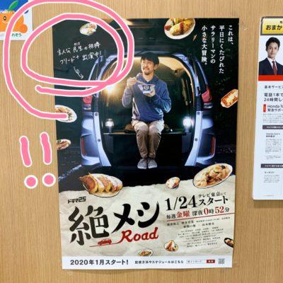 絶メシロードのポスター