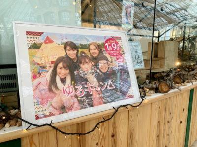 カフェに設置されているドラマゆるキャン△のポスター