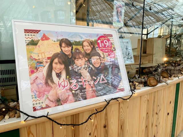 ドラマ ゆるキャン△ のポスター