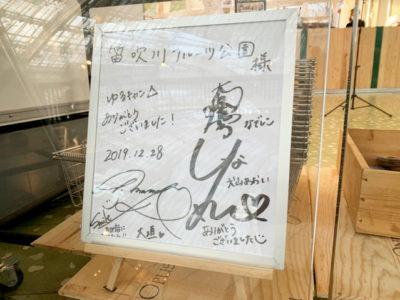 ゆるキャン△ 出演者のサイン