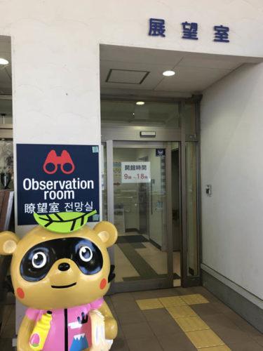 道の駅富士川の展望室