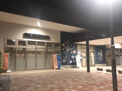 夜の道の駅富士川