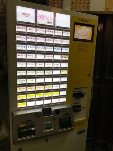 軽食スタンド「桃太郎」の券売機