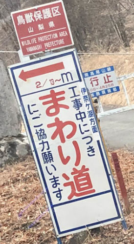 三月まで伊奈ヶ湖方面は工事中